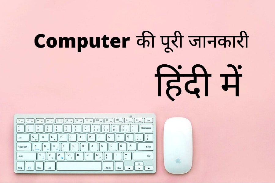 Image represent Computer information in hindi