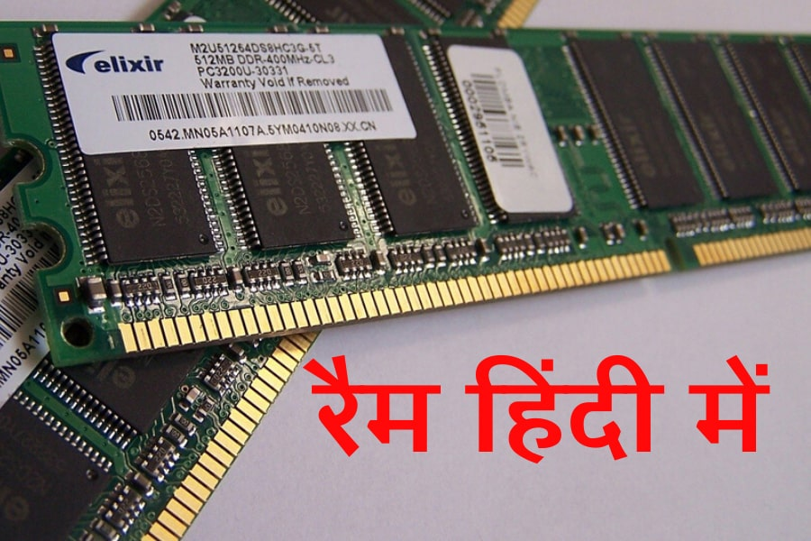 RAM Hindi me