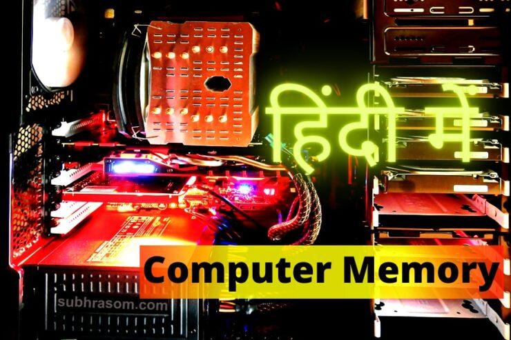 """computer memory visuals with text """"computer memory hindi me"""""""