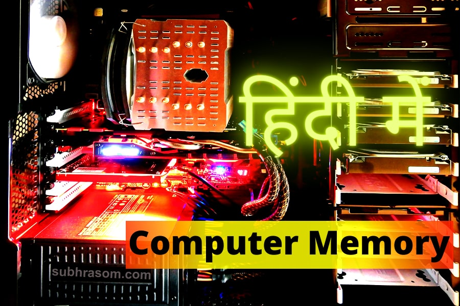 "computer memory visuals with text ""computer memory hindi me"""