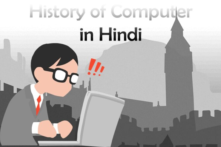 a man reading in computer and title is displayed 'history of computer in hindi'