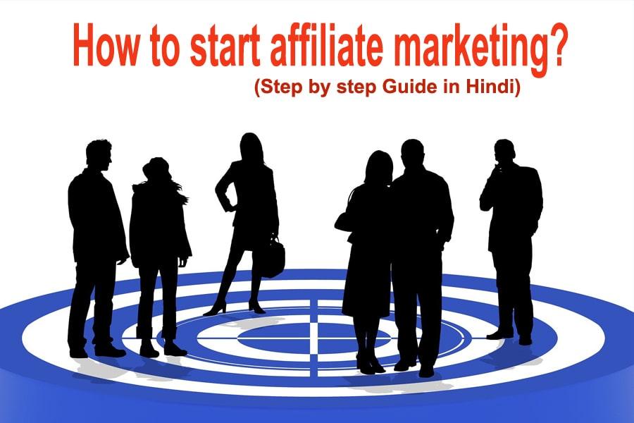 Affiliate Marketing को कैसे किया जाता है? एक beginner कैसे affiliate marketing को कर सकते है. Step by step guide. HINDI