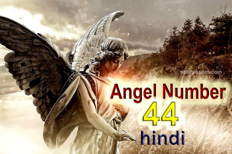 angel number 44 hindi
