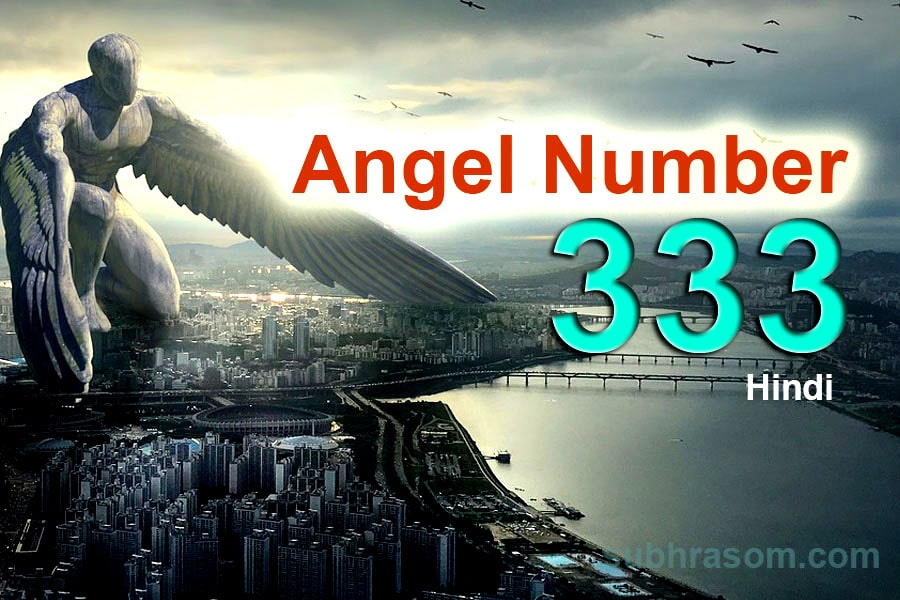 angel number 333 cover image